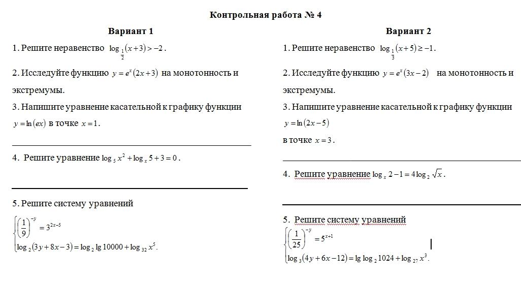 контрольная работа 4 основы тригонометрии